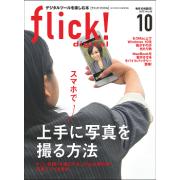 flick! digital (フリック!デジタル) 2015年10月号 Vol.48