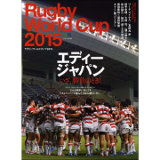 Rugby World Cup 2015(ラグビーワールドカップ2015)