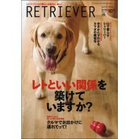 RETRIEVER(レトリーバー) 2015年10月号 Vol.81