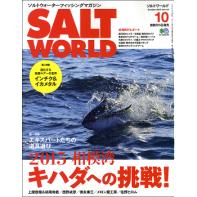 SALT WORLD 2015年10月号 Vol.114