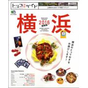 トリコガイド 横浜 2016 最新版