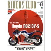 RIDERS CLUB 2015年11月号 No.499