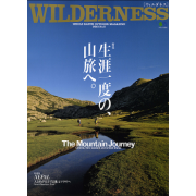 WILDERNESS No.5