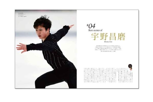 【フィギュアスケート】シニア本格参戦1年目の決意「表現力で負けているとは言われたくない」【宇野昌磨】