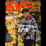 EVEN(イーブン) 2015年11月号 Vol.85 [付録:プレミアムイーブン 2015 Fall&Winter]