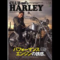 CLUB HARLEY 2015年11月号 Vol.184