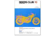 【RIDERS CLUB 500号記念コラムvol.3】 レーサーレプリカ時代の口火を切ったヤマハ 【KEN'S TALK 特別編】