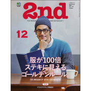 2nd(セカンド) 2015年12月号 Vol.105