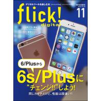 flick! digital (フリック!デジタル) 2015年11月号 Vol.49
