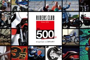 RIDERS CLUB digital LIBRARY(ライダースクラブデジタルライブラリー)