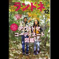 ランドネ 2015年12月号 No.70