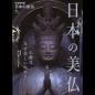 完全保存版 日本の美仏