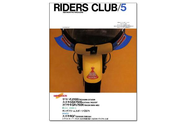 【RIDERS CLUB 500号記念コラムvol.4】 数年で10年以上? 進化する激動期がはじまる 【KEN'S TALK 特別編】