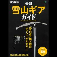 別冊PEAKS 最新雪山ギアガイド