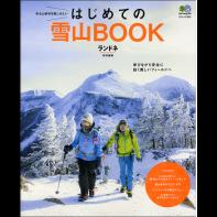 ランドネ特別編集  はじめての雪山BOOK