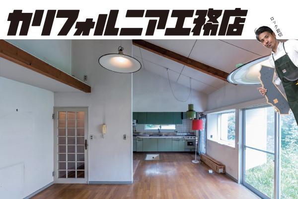 いかにして家はリノベーションしていくのか? 建築士が身銭を切るデザインプロジェクトが発動!