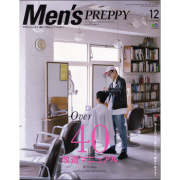 Men's PREPPY 2015年12月号