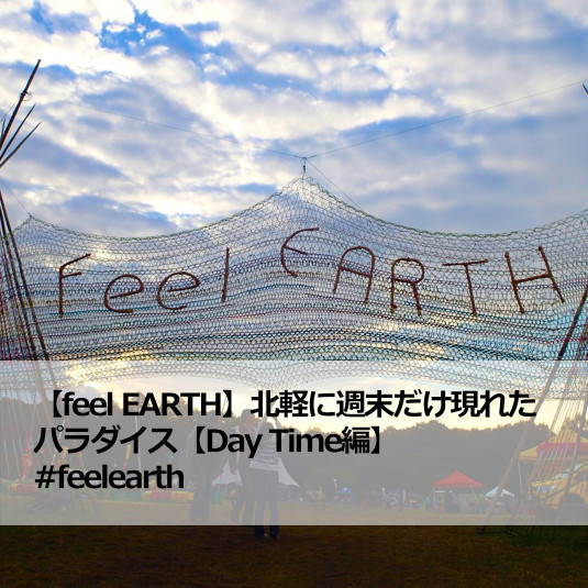 feel EARTH