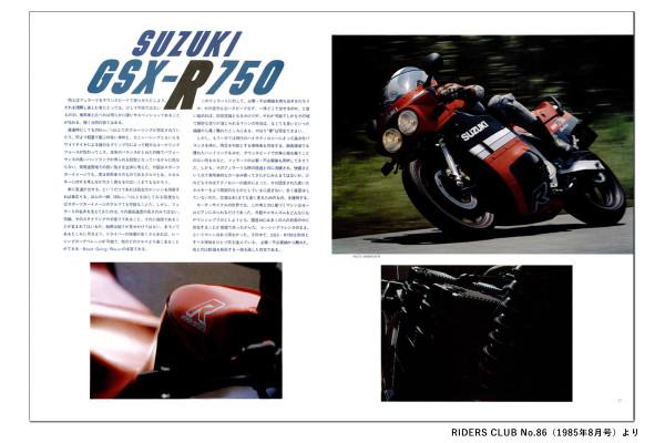 【RIDERS CLUB 500号記念コラムvol.5】 ビッグバイクでもコーナリングを楽しめる時代 【KEN'S TALK 特別編】
