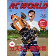 RC WORLD 2015年11月号 No.239