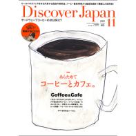 Discover Japan 2015年11月号 Vol.49
