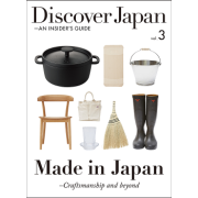 Discover Japan-AN INSIDER'S GUIDE Vol.3