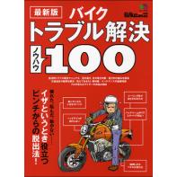 最新版 バイクトラブル解決ノウハウ100