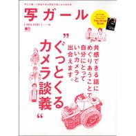 写ガール Vol.26 [付録:Sense Up!! Trip-Snap Book]