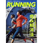ランニング・スタイル 2015年12月号 Vol.81