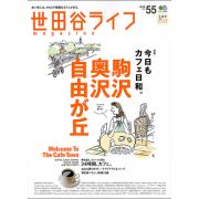世田谷ライフMagazine No.55