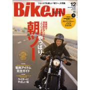 BikeJIN/培倶人 2015年12月号 Vol.154 [付録:アドベンチャーバイクBOOK]