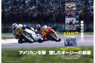 【'87〜'01】あなたの青春のヒーローは誰?【世界グランプリが一番熱かった時代Vol.2】