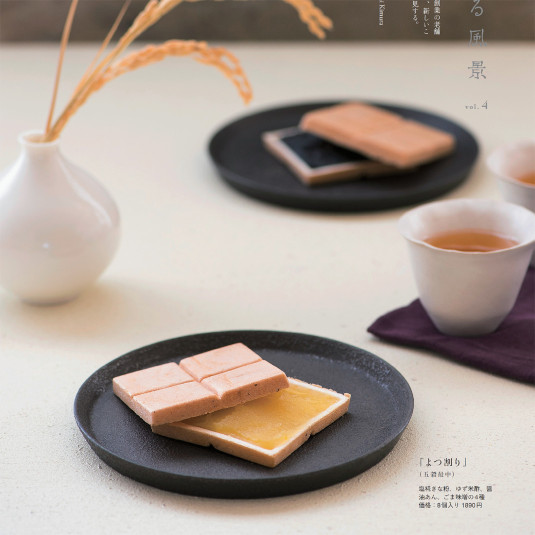 実りの季節に食べたいお菓子――最中が包み込む田んぼの風景【和菓子がある風景 vol.4】