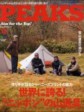 PEAKS 2015年12月号 No.73