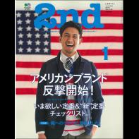 2nd(セカンド) 2016年1月号 Vol.106