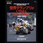 世界グランプリがいちばん熱かった時代Vol.2
