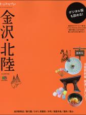 トリコガイド 金沢・北陸 2nd EDITION