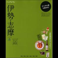 トリコガイド 伊勢・志摩 2nd EDITION