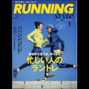 ランニング・スタイル 2016年1月号 Vol.82