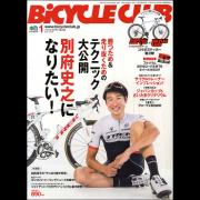 BiCYCLE CLUB 2016年1月号 No.369 [付録:弱虫ペダル シクロクロスチーム コラボステッカー・フルクライム 2016ホイールカタログ]