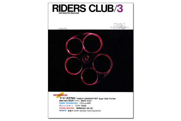 【RIDERS CLUB 500号記念コラムvol.7】 ホンダのV4時代にヤマハが対抗したジェネシス 【KEN'S TALK 特別編】