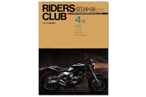【RIDERS CLUB 500号記念コラムvol.9】 シングルで新しい趣味性を訴えたヤマハ 【KEN'S TALK 特別編】