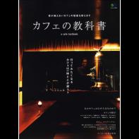 カフェの教科書