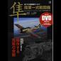 隼 陸軍一式戦闘機 [付録:DVD]