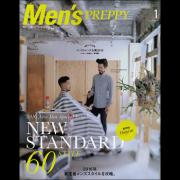 Men's PREPPY 2016年1月号