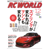 RC WORLD 2015年12月号 No.240
