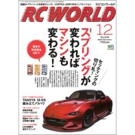 RC WORLD 2015年12月号 No.240