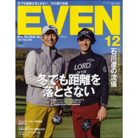 EVEN(イーブン) 2015年12月号 Vol.86