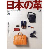 日本の革 No.8