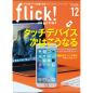 flick! digital (フリック!デジタル) 2015年12月号 Vol.50